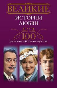 Книга Великие истории любви. 100 рассказов о большом чувстве
