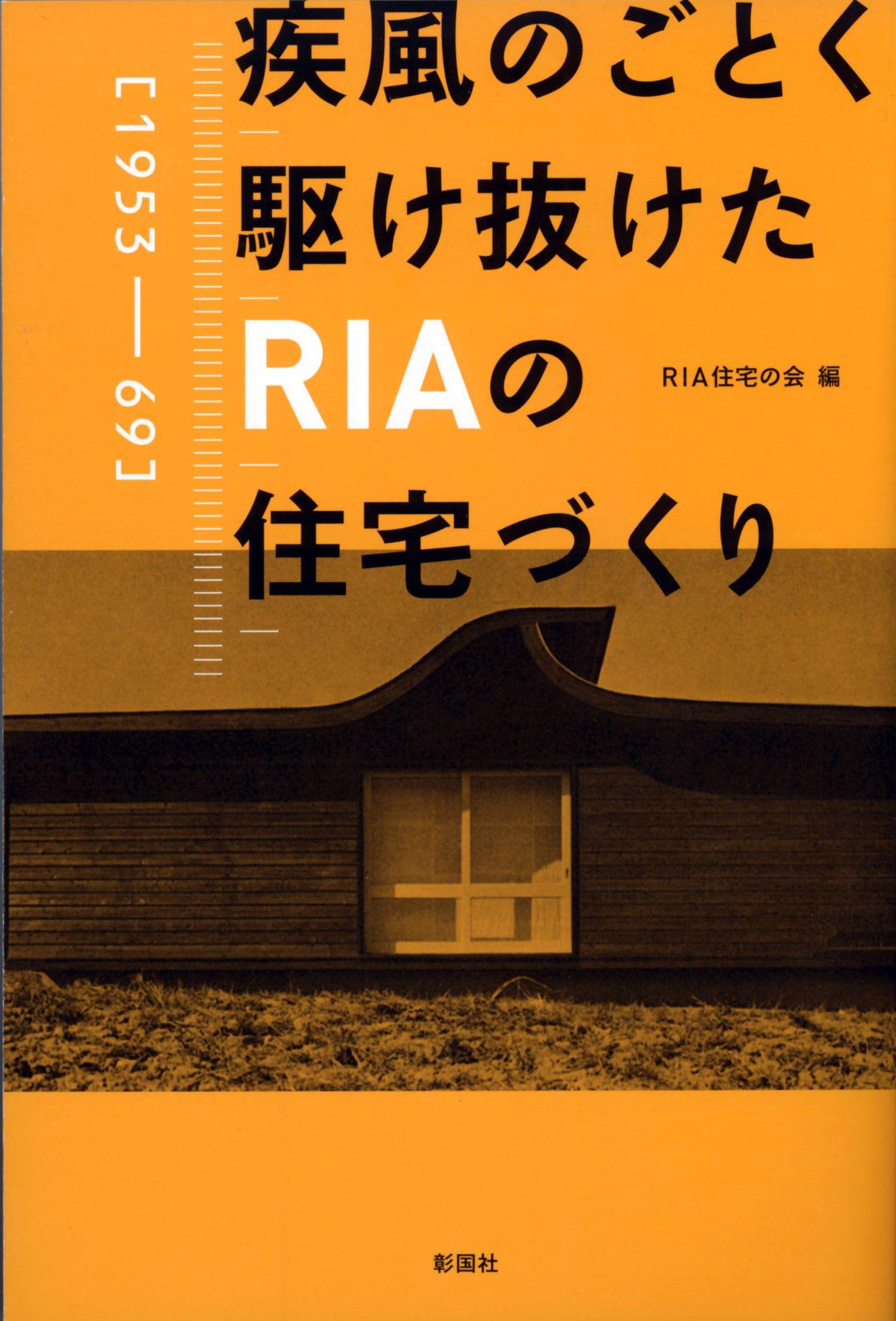 疾風のごとく駆け抜けたRIAの住宅づくり[1953-69]