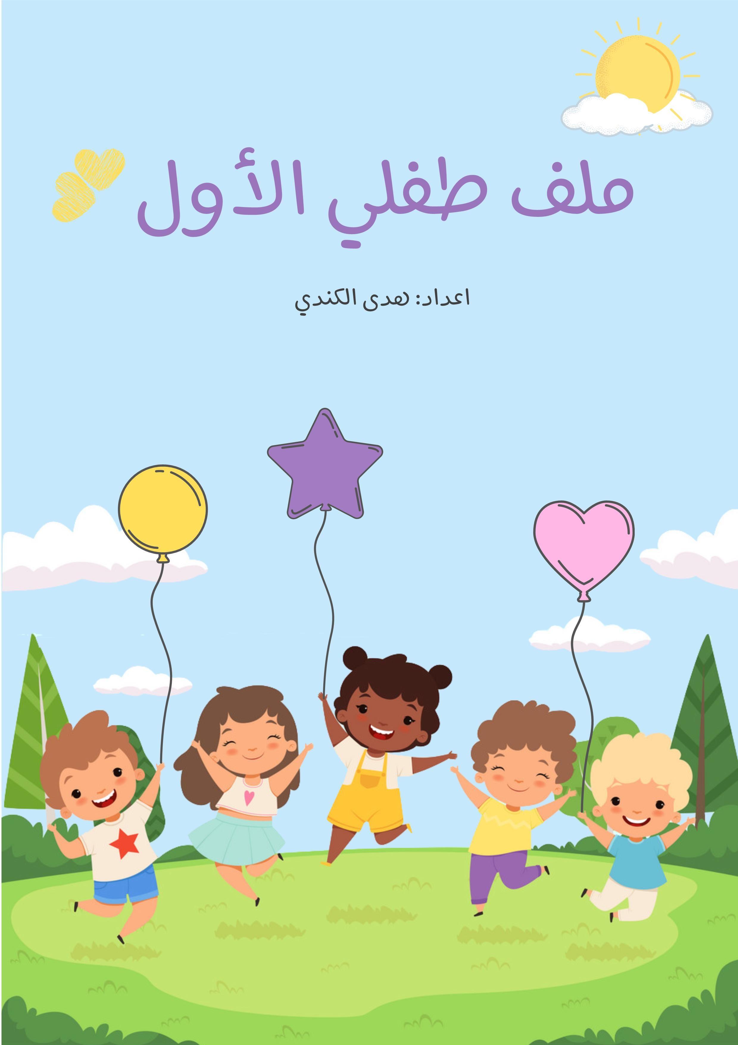 ملف طفلي الاول تعليمي وانشطة متنوعة وجميلة للاطفال المعلمة أسماء Islamic Kids Activities Arabic Alphabet For Kids Muslim Kids Activities