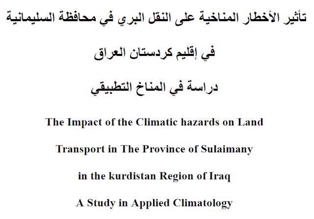 الجغرافيا دراسات و أبحاث جغرافية تأثير الأخطار المناخية على النقل البرى في محافظة ا Geography The Province Kurdistan