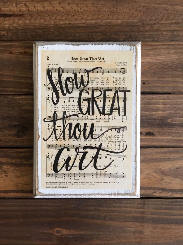 How Great Thou Art Christmas Gifts For Christians Hymn Wall