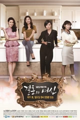 Dorama Goddess Of Marriage Sub Español Online | VeoDoramas.net