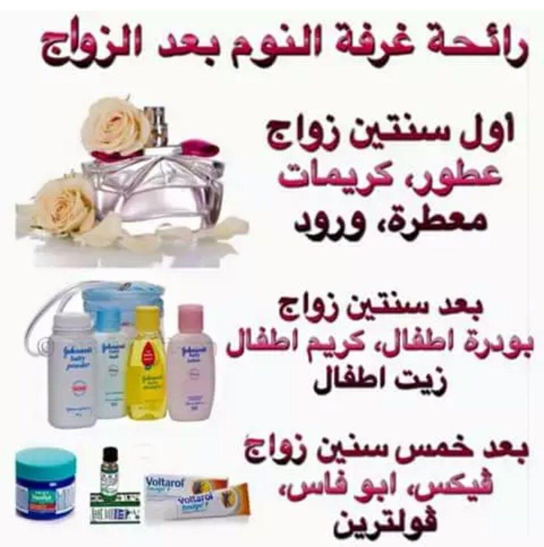 Pin By Um Alhasan On اضحك تضحك لك الدنيا Hand Soap Bottle Soap Bottle Soap