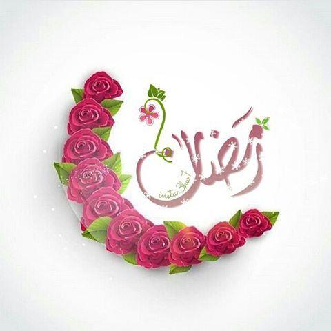Desertrose ويبقى ذكر الل ه هو الأجمل لا إ ل ه إ ل ا الل ه م ح م د ر س ول الله ال له م ص ل ع ل ى ال ح Ramadan Ramadan Mubarak Happy Eid