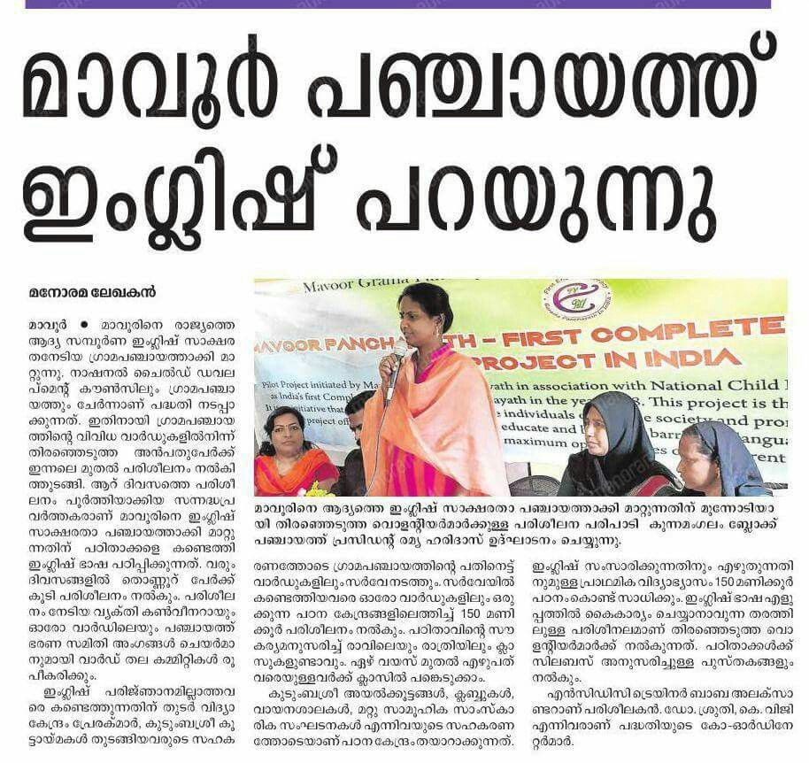 March 7: Mavoor Panchayath in Kerala going to become India's