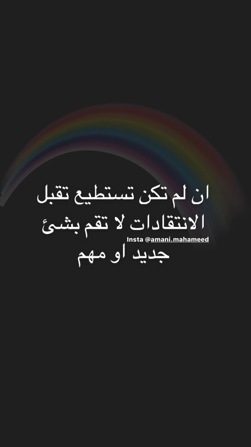 Pin By Psy Amani Mahameed On رسائل ايجابية Insta