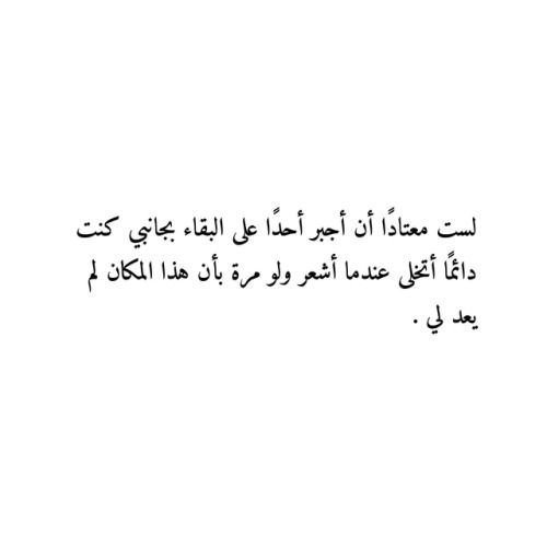 Pin By Re Al On All Arabic Arabic Quotes Quotes Arabic Proverb