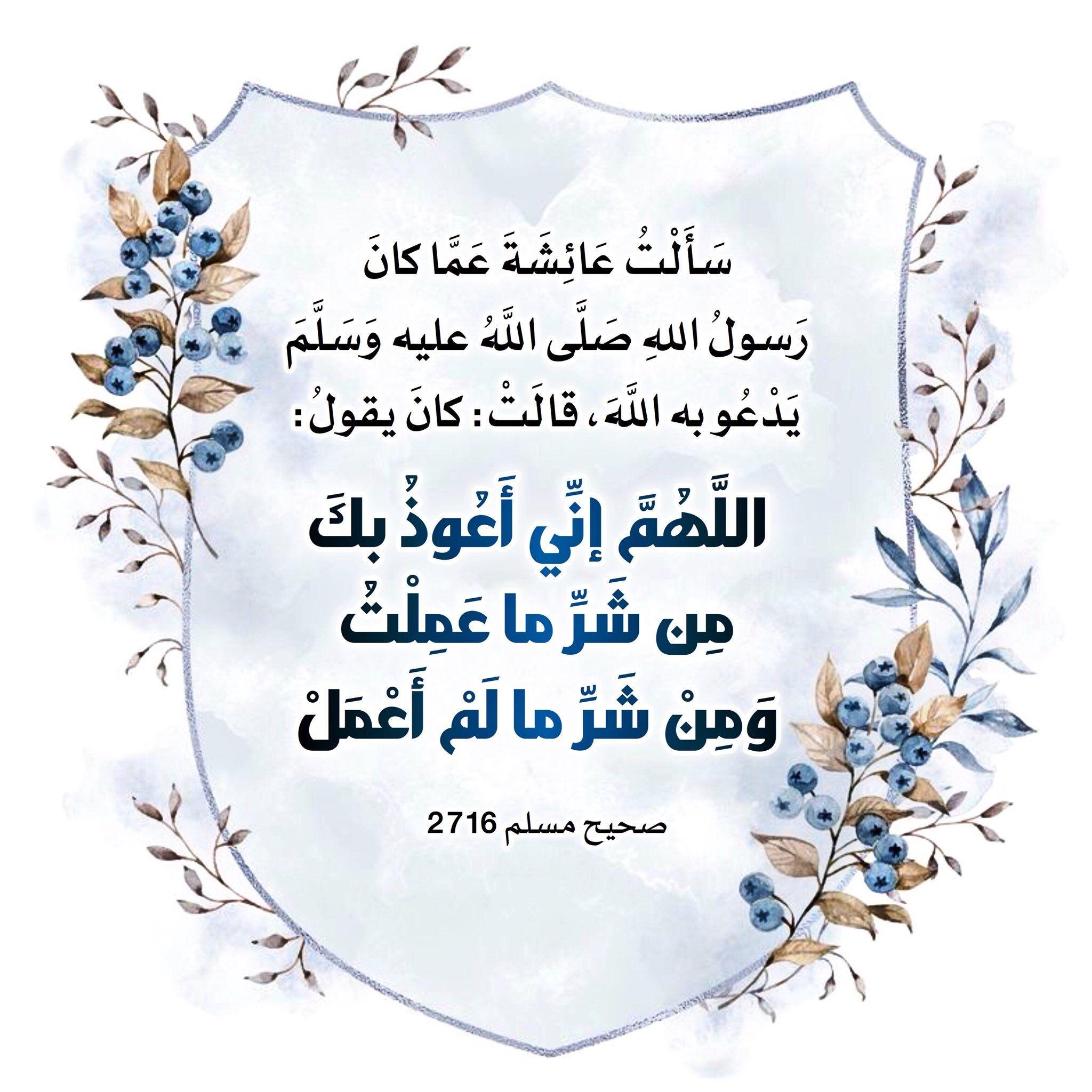 من أدعية النبي صلى الله عليه وسلم Islamic Quotes Quran Islam Facts Hadith Sharif