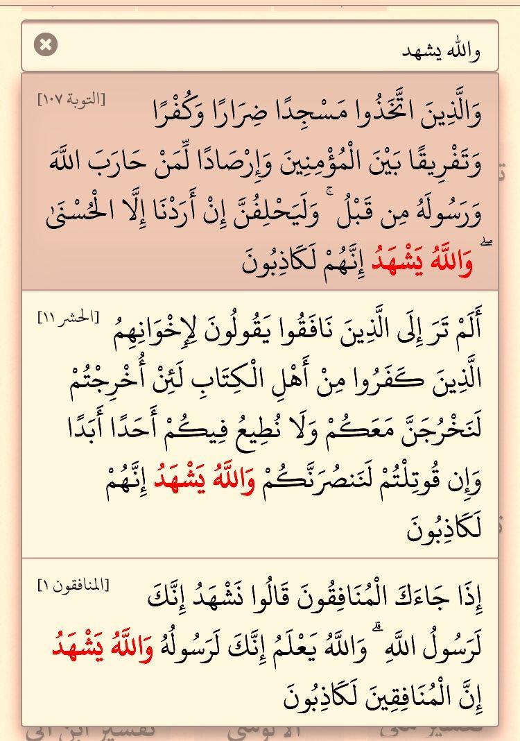 التوبة ١٠٧ والله يشهد ثلاث مرات في القرآن مع المجادلة ١١ والمنافقون ١ Quran Verses Holy Quran Verses