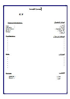نماذج السيرة الذاتية Cv باللغتين العربية والإنجليزية تحميل مباشر منتديات الجلفة لكل الجز Free Cv Template Word Free Resume Template Word Resume Template Word