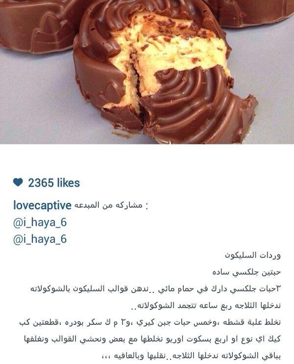 حلويات حلا حلو وردات السيليكون Arabic Food Food Desserts