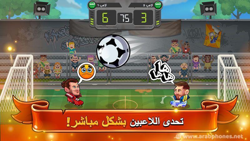 تحميل لعبة online head ball مهكرة اخر اصدار