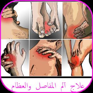 Free Download وصفات للتخلص من آلام وهشاشة العظام Apk Portrait Tattoo Lockscreen Tattoos