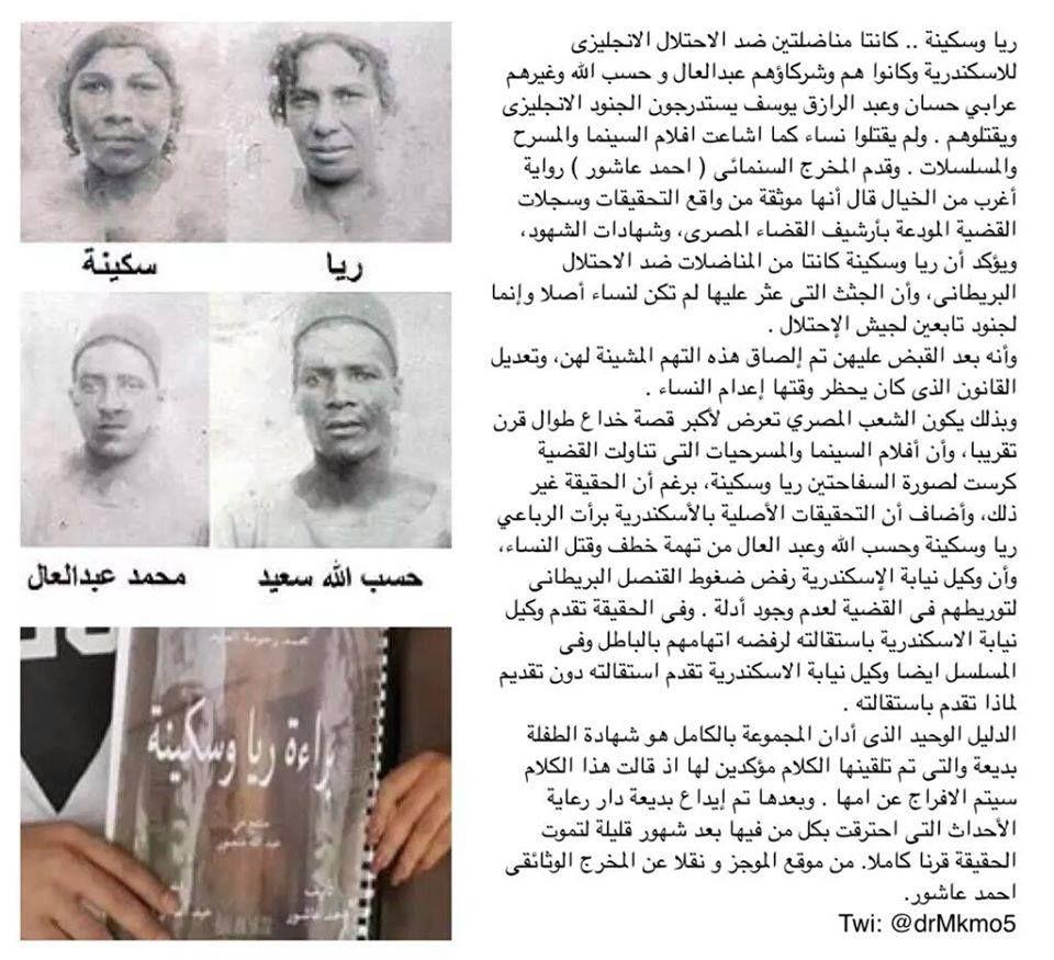 حكاية أشهر 4 سفاحين في مصر Egypt History Old Egypt Modern History