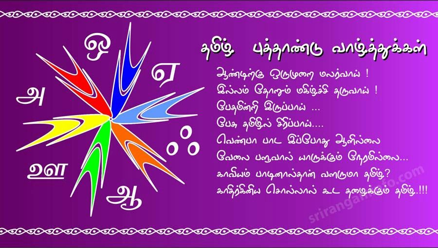 Tamil New Year New Year Greetings Tamil New Year Greetings New Year Wishes