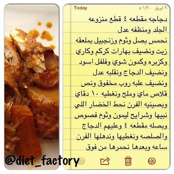 Diet Factory On Instagram صينيه الدجاج بالخضار Recipes Diet Food