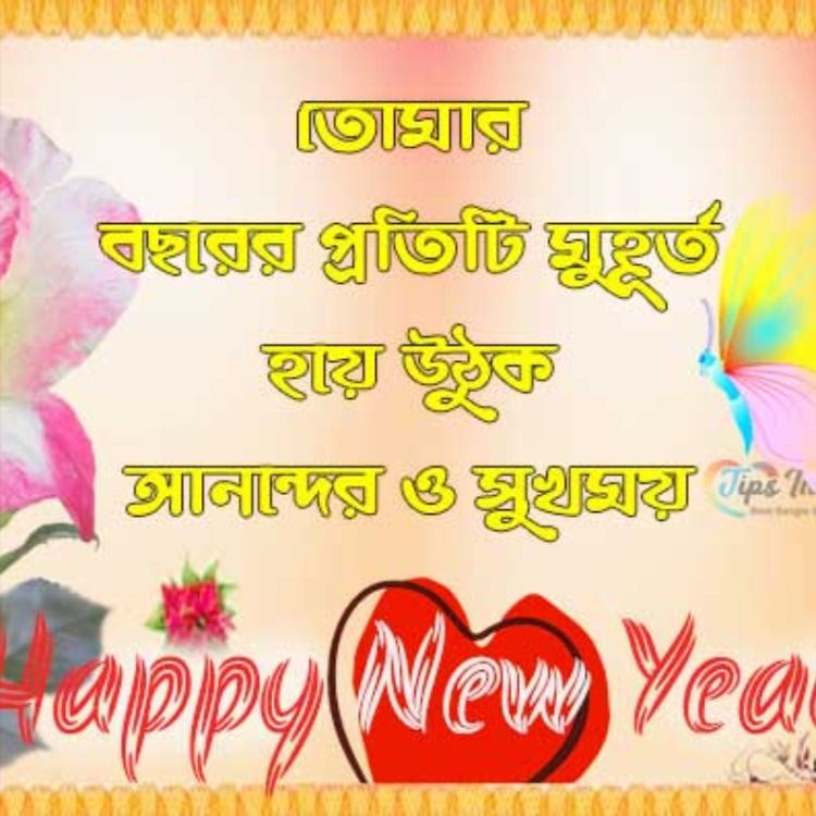 Happy New Year Bangla Sms Wishes 2020 Message Greetings In Bengali
