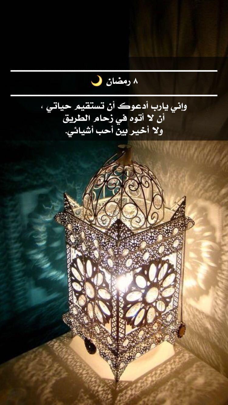 Pin By No0n On رمضان Lanterns Decor Ramadan Lantern Moroccan Lamp