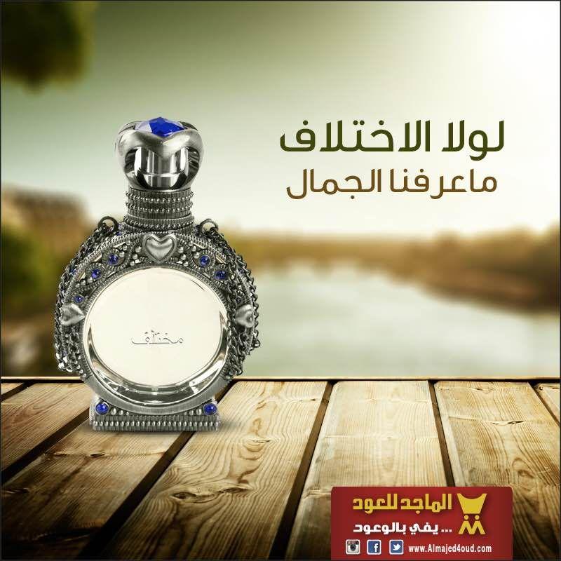 لولا الاختلاف ماعرفنا الجمال الماجد للعود عطور مختلف Bracelet Watch Accessories Flask