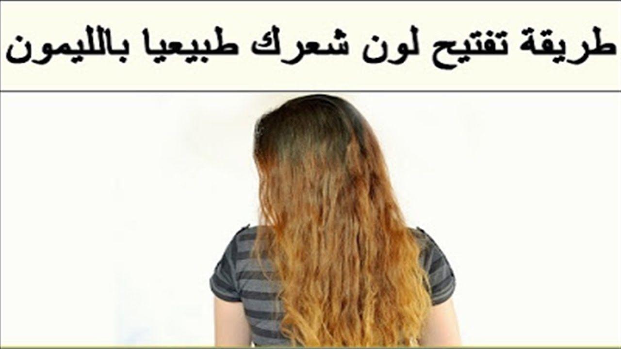 وصفة الليمون لتفتيح لون الشعر وتقويته طبيعيا Long Hair Styles Hair Hair Styles