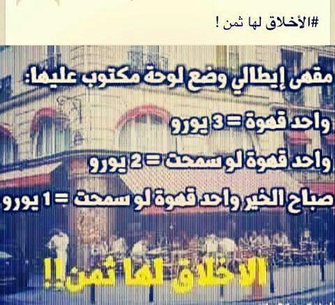 الاخلاق م Great Words Arabic Words Words