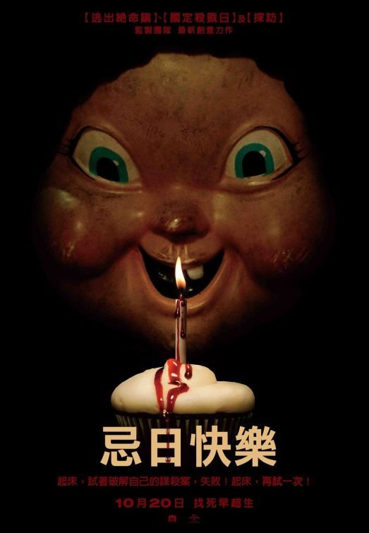 Strem Online Watch The Happy Death Day Full Hd 2017 Free Online
