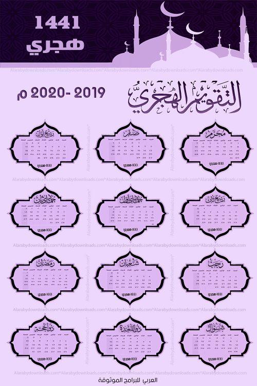 تحميل التقويم الهجري 1441 والميلادي 2020 Pdf تقويم 2020 هجري وميلادي صورة عالية الجودة Calendar Hijri Calendar Word Search Puzzle