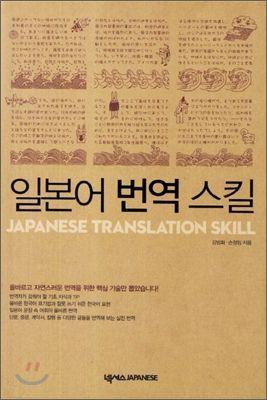 일본어 번역 스킬