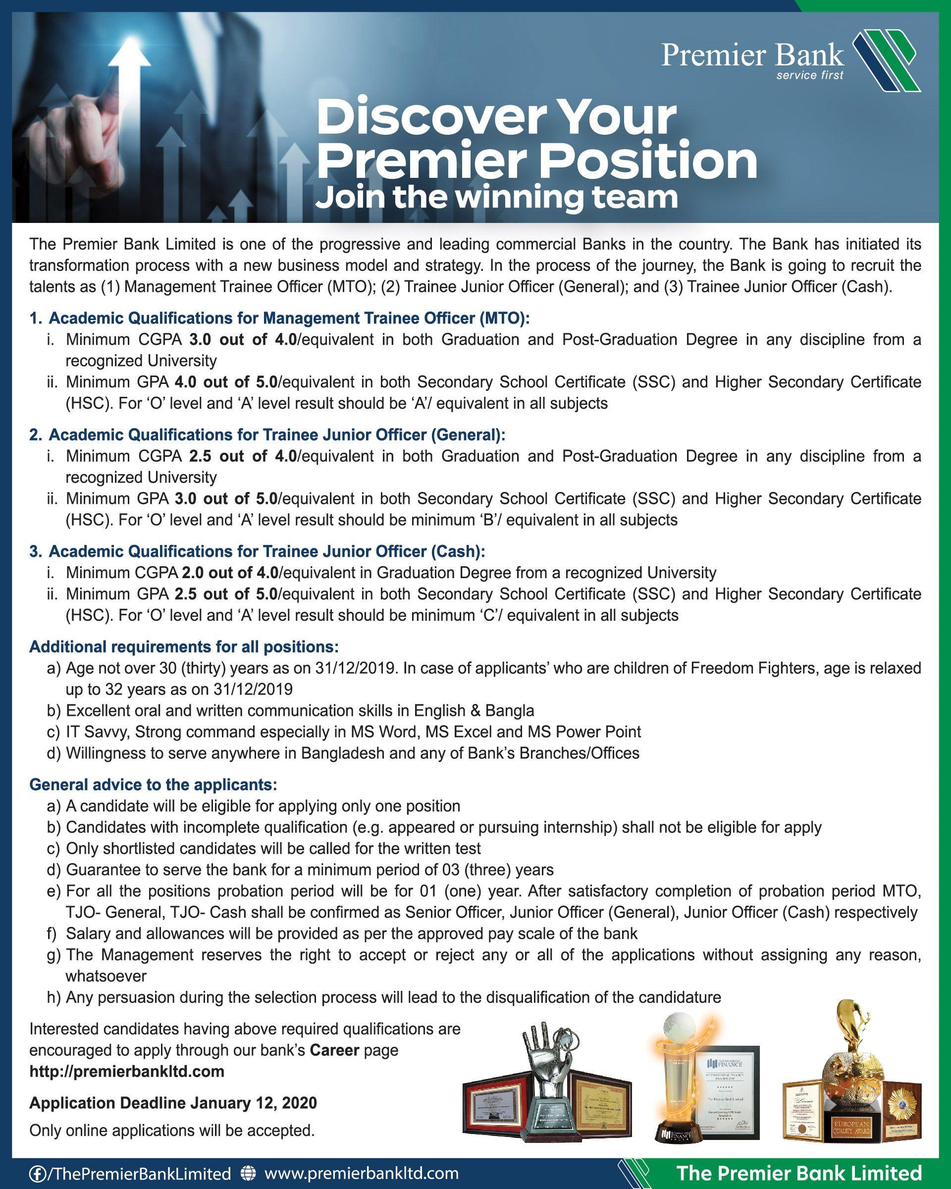 স্বনামধন্য Premier Bank Limited এ আজ আবারো নতুন নিয়োগ