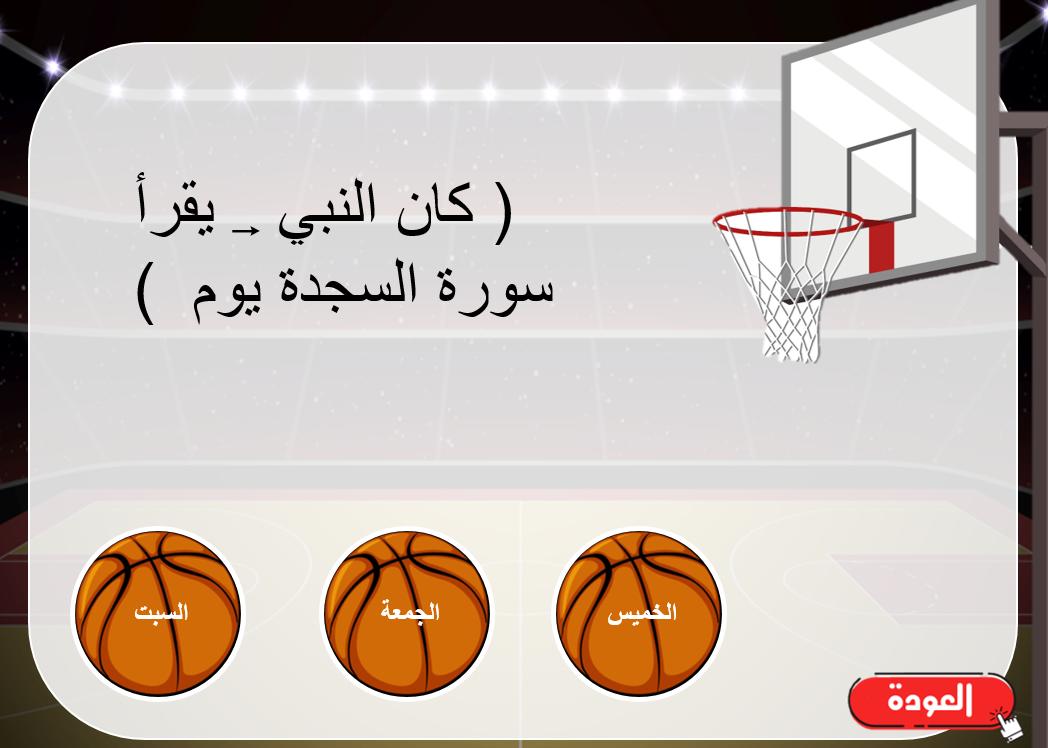 بوربوينت لعبة كرة السلة لدرس سورة السجدة للصف السادس مادة التربية الاسلامية Home Decor Decals Home Decor Decor