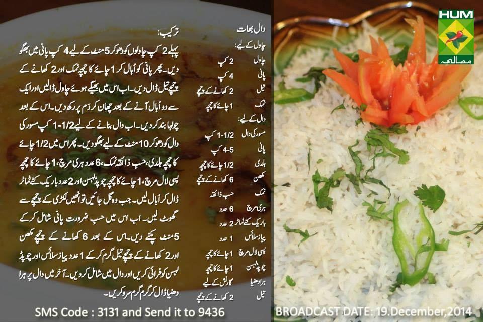 Dal bhat recipe in urdu english by rida aftab masala tv tarka dal bhat recipe in urdu english by rida forumfinder Images