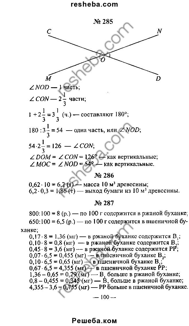 Решебник по математике 4 мишарина списать задание