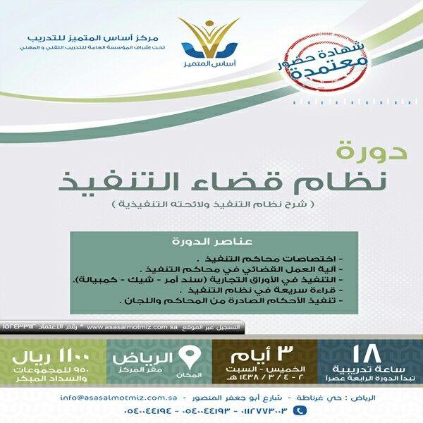 دورات تدريب تطوير مدربين السعودية الرياض طلبات تنميه مهارات اعلان إعلانات تعليم فنون دبي قيادة تغيير سياحه مغامره غ Map Personal Care Person