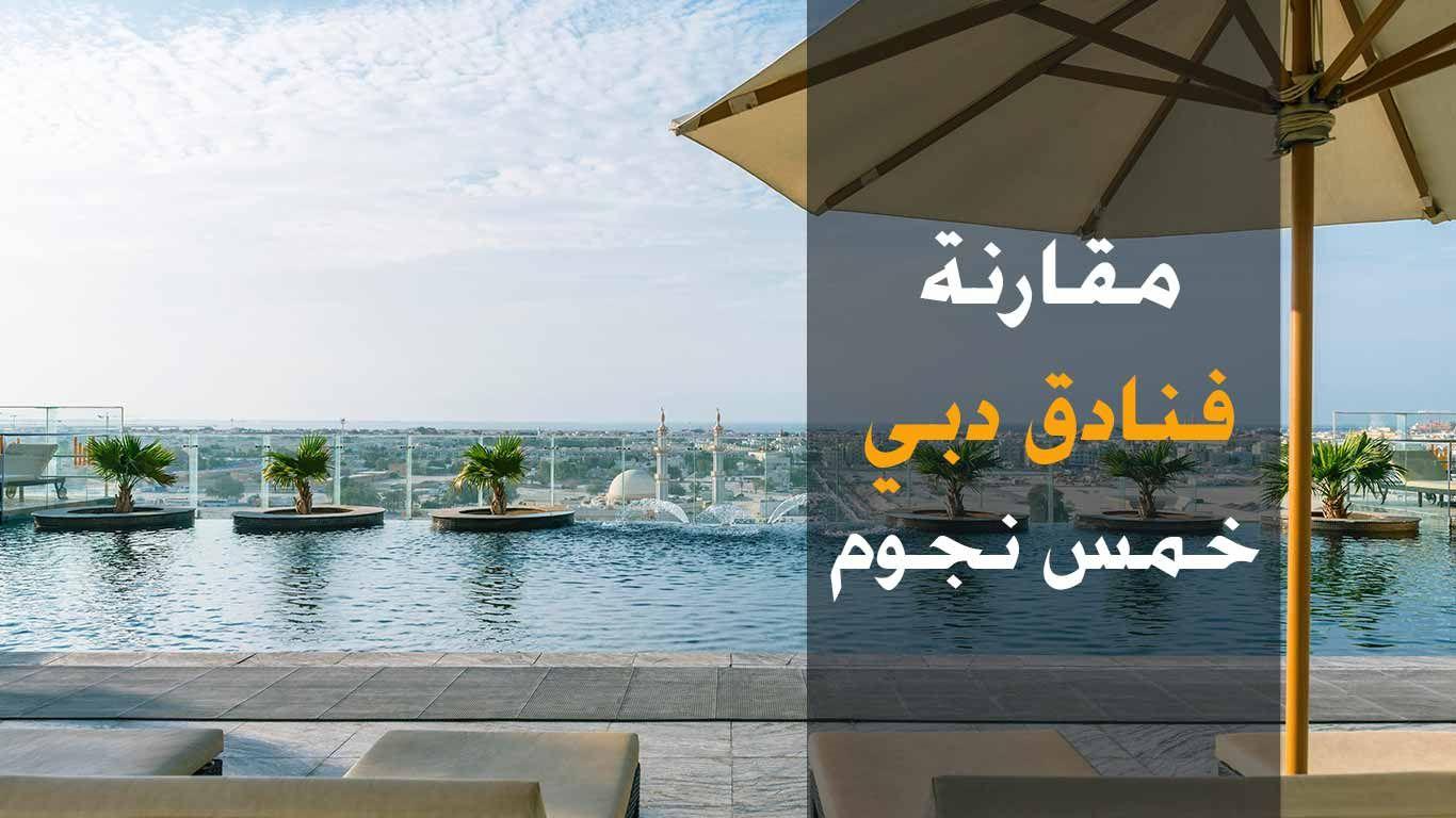 فنادق دبي خمس نجوم رخيصه كراون بلازا ديرة افضل فنادق دبي وارخصها فندق ميلينيوم بلازا دبي احلى فندق في دبي فندق كورال دبي البرشاء افضل فندق عائلي في دبي فندق جرا