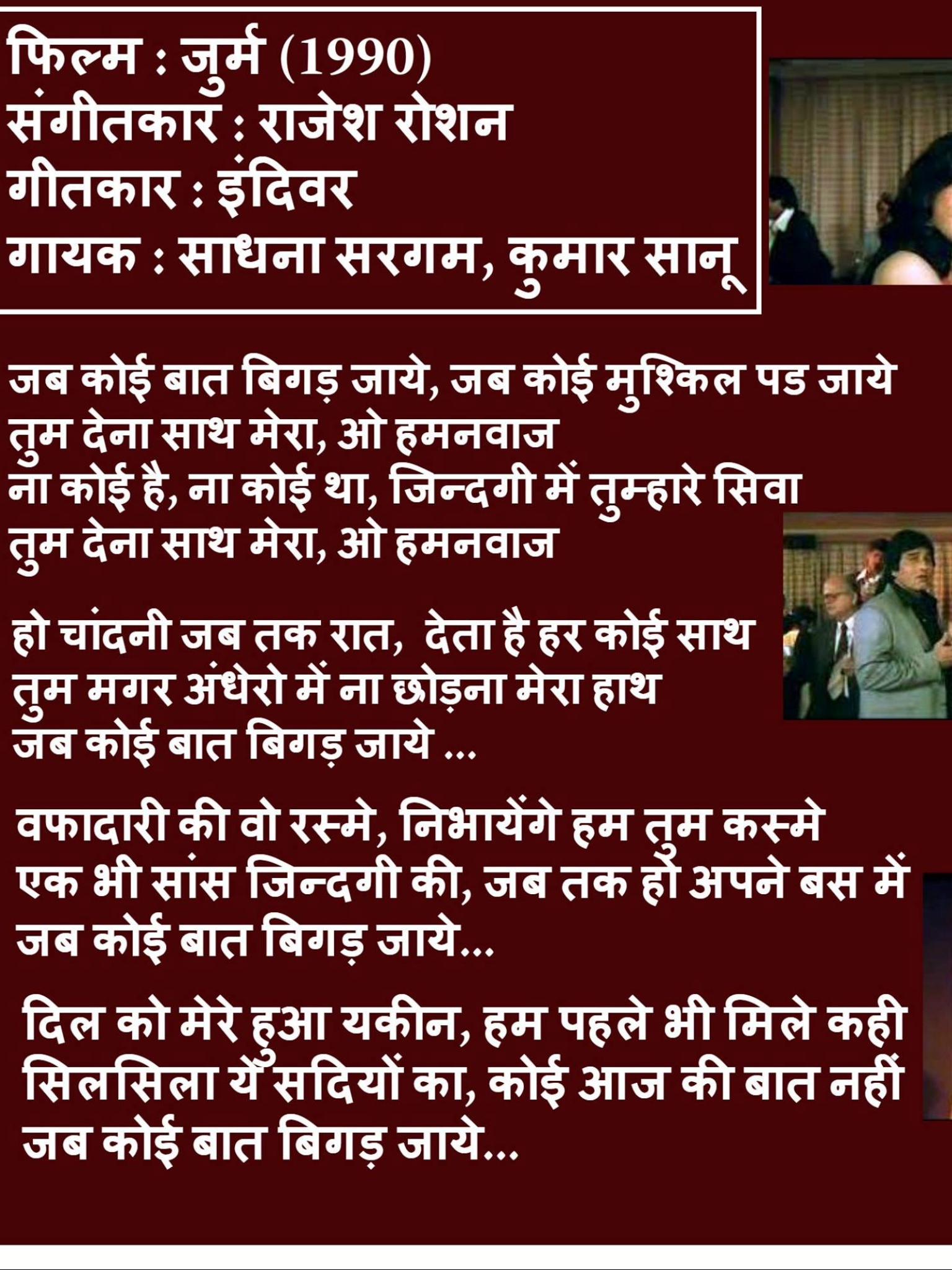 Sanjana V Singh Romantic Song Lyrics Love Songs Lyrics Old Bollywood Songs
