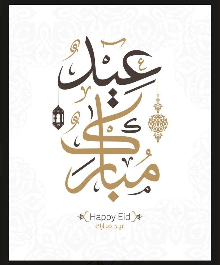 إيناس العنزي Eid Mubarak Stickers Eid Greetings Eid Stickers