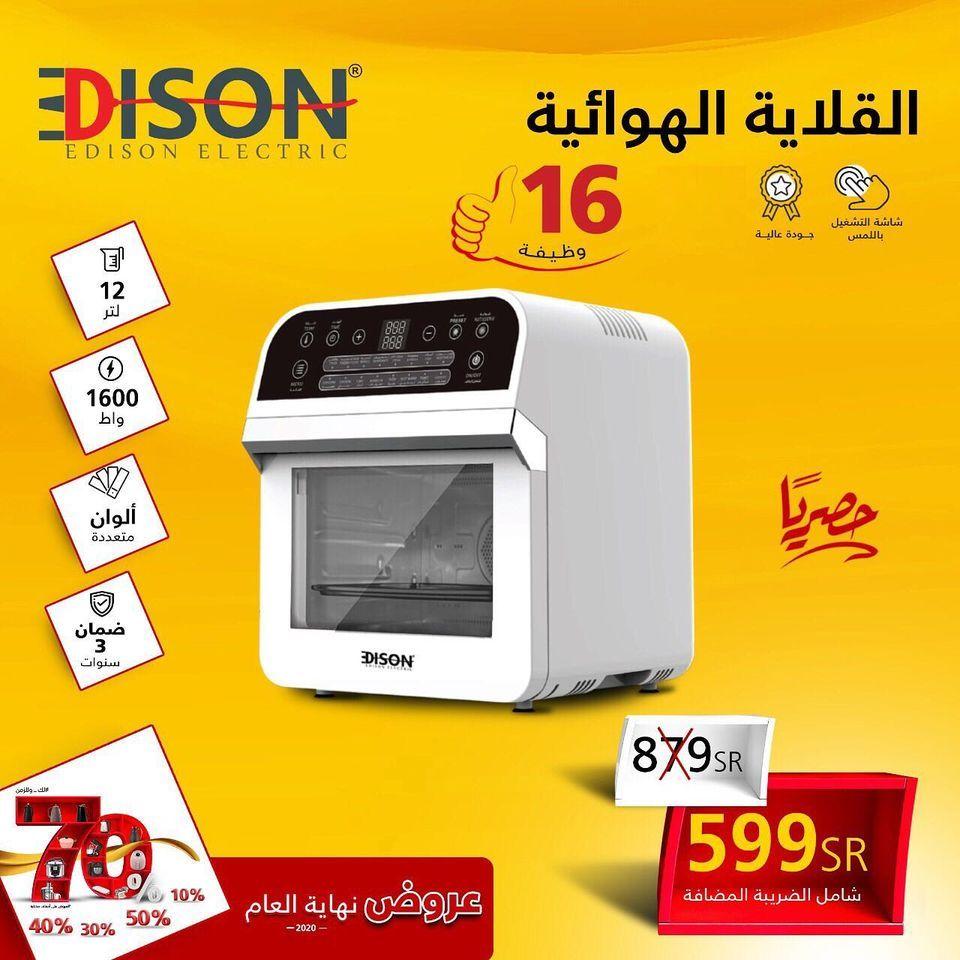عروض نهاية العام من السيف غاليري اليوم 7 12 2020 مع كوبون خصم 10 Ac127 Kitchen Appliances Edison Kitchen