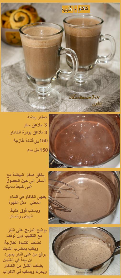 #مشروبات #وصفة #قهوة #شكلاطة #كاكاو #طريقة #فكرة #سيدتي
