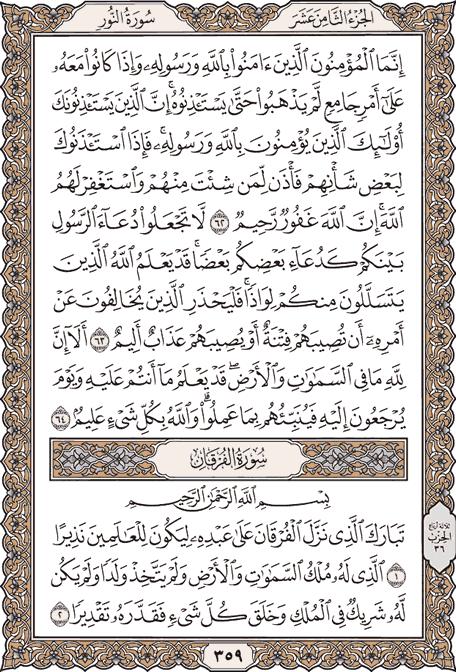 القرآن الكريم مشروع المصحف الإلكتروني بجامعة الملك سعود Quran Bullet Journal Love Reading
