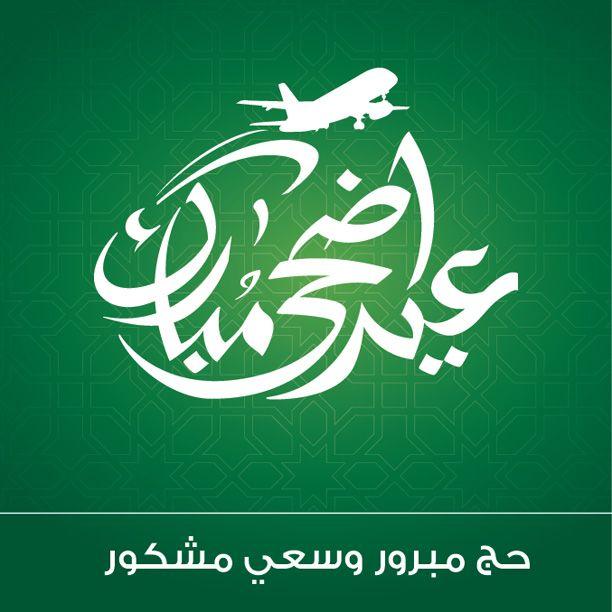 نهنئكم بحلول عيد الأضحى المبارك حج مبرور و سعي مشكور وكل عام وأنتم بخير Happy Eid Eid Eid Mubarak