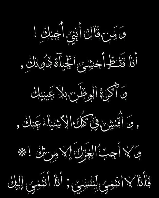 Pin By Q N On أناقة حرف Quotes Deep Arabic Quotes Arabic Words