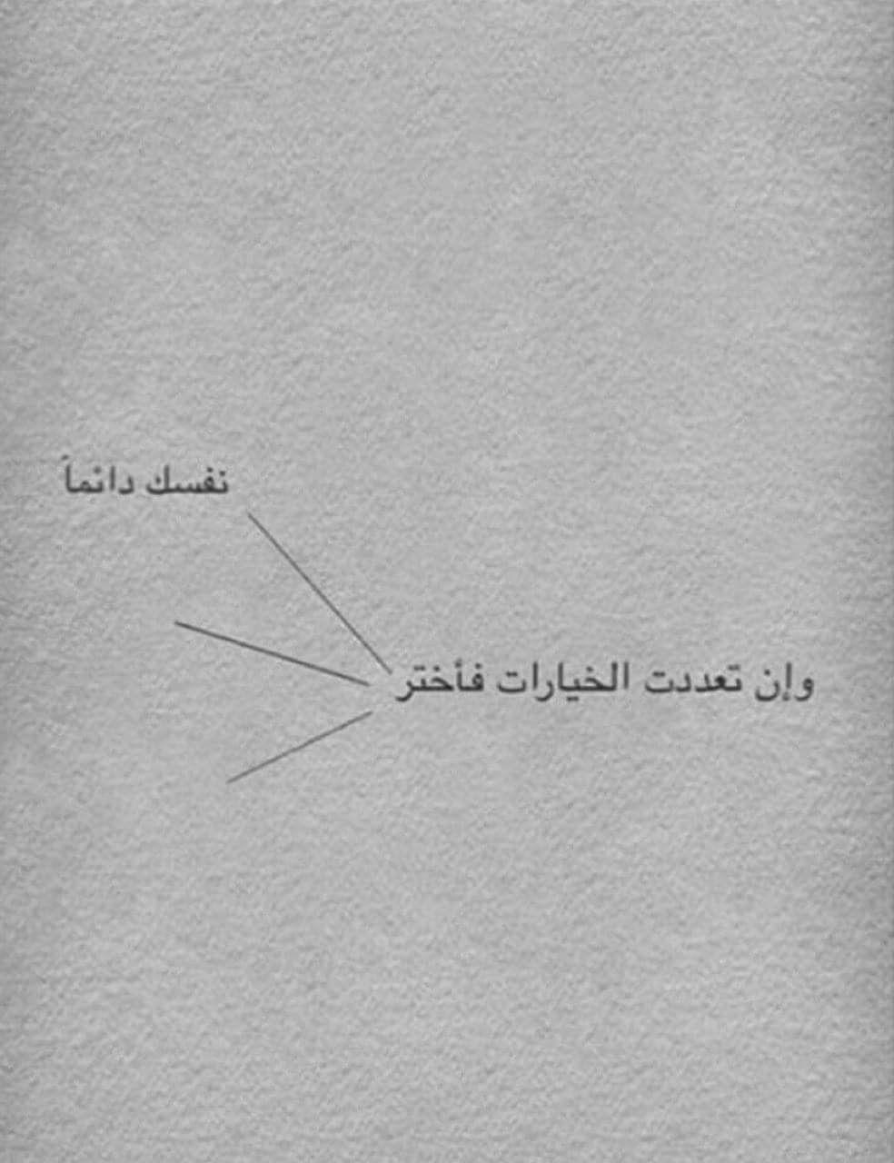 إلى ذلك البعيد Arabic Quotes Sweet Words Quotes