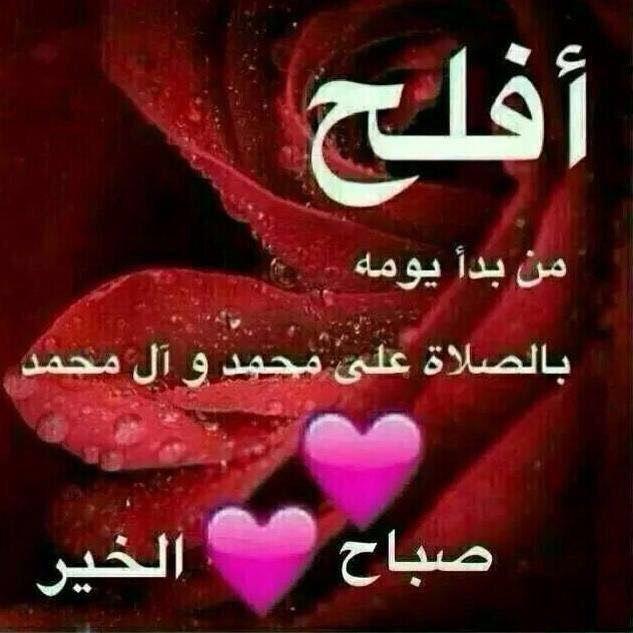 Pin By Raed Hawash On صباح الخير Good Morning Arabic Words Sal