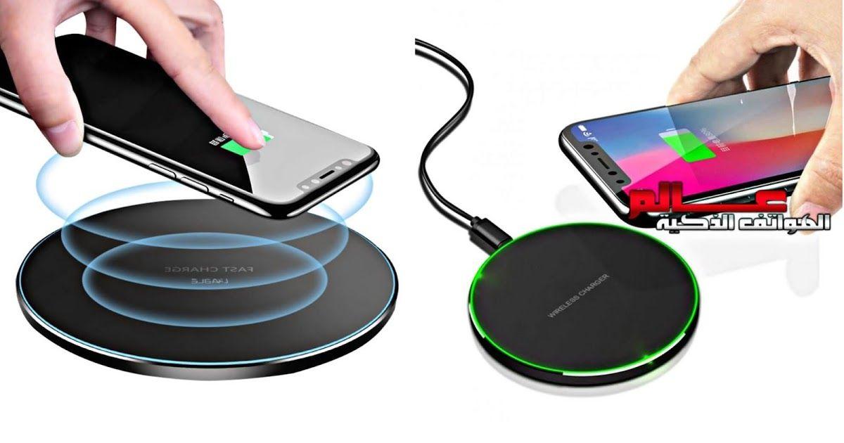 الهواتف التي تدعم الشحن اللاسلكي الموبايلات التلفونات التي تدعم الشحن القاعدة اللاسلكي Which Phone Has Wireless Charging Electronic Products Apple Charger Pad