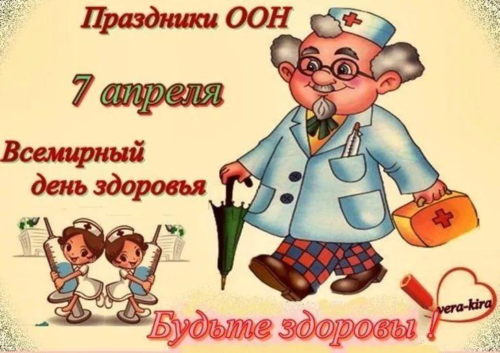 День здоровья открытки