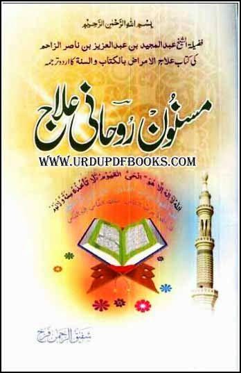 Azeemi khwaja shamsuddin pdf ilaj rohani