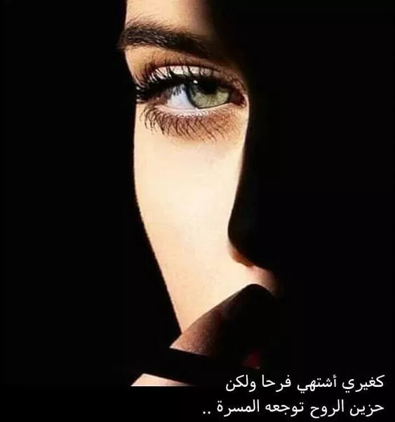 اجمل الصور خلفيات واتس اب 2020 مكتوب عليها كلمات حلوه فوتوجرافر Beautiful Eyes Color Beautiful Eyes Photos Of Eyes