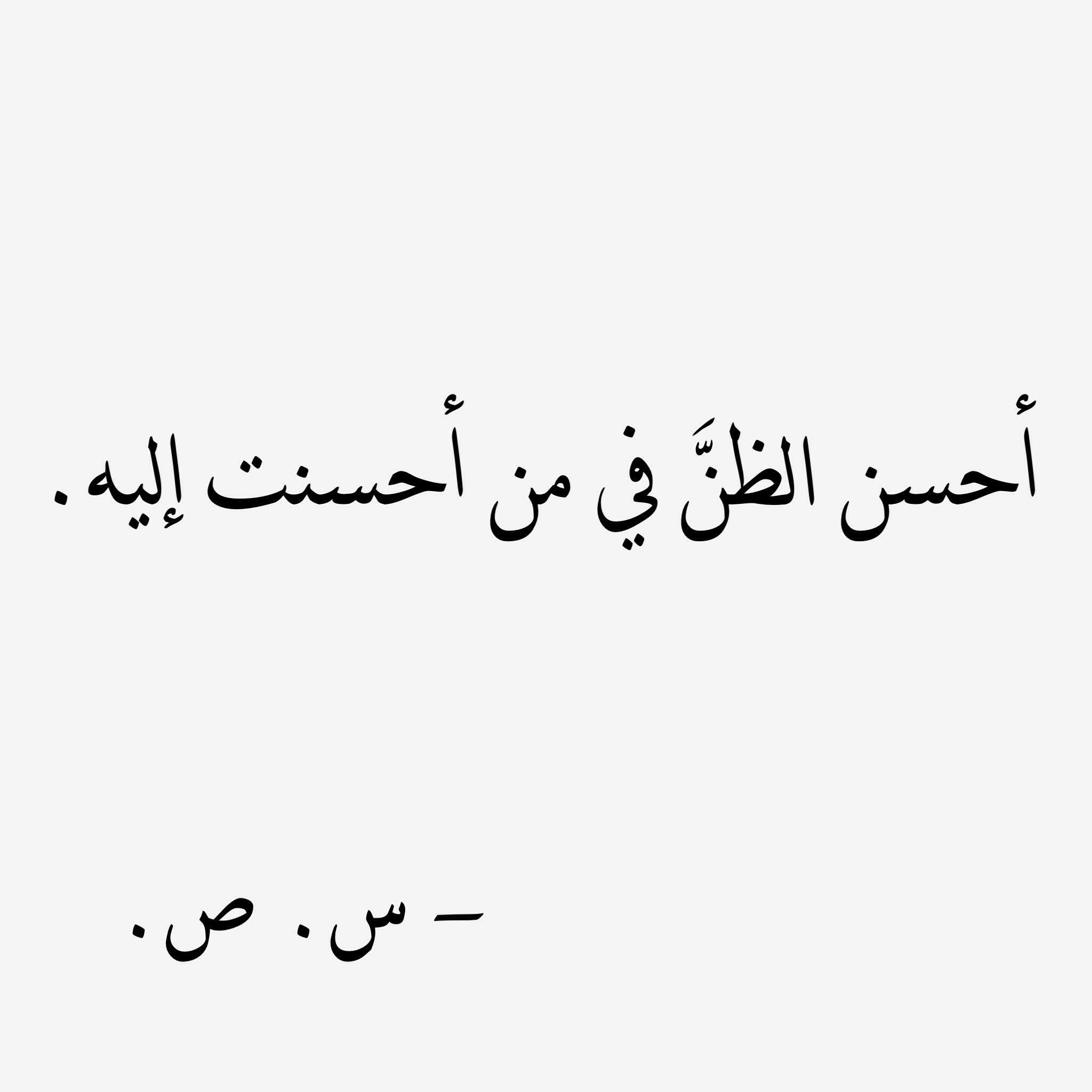 و اتق شر سوء ظنك وحكمك المسبق في من أحسنت إليه Arabic Poetry Feelings Words