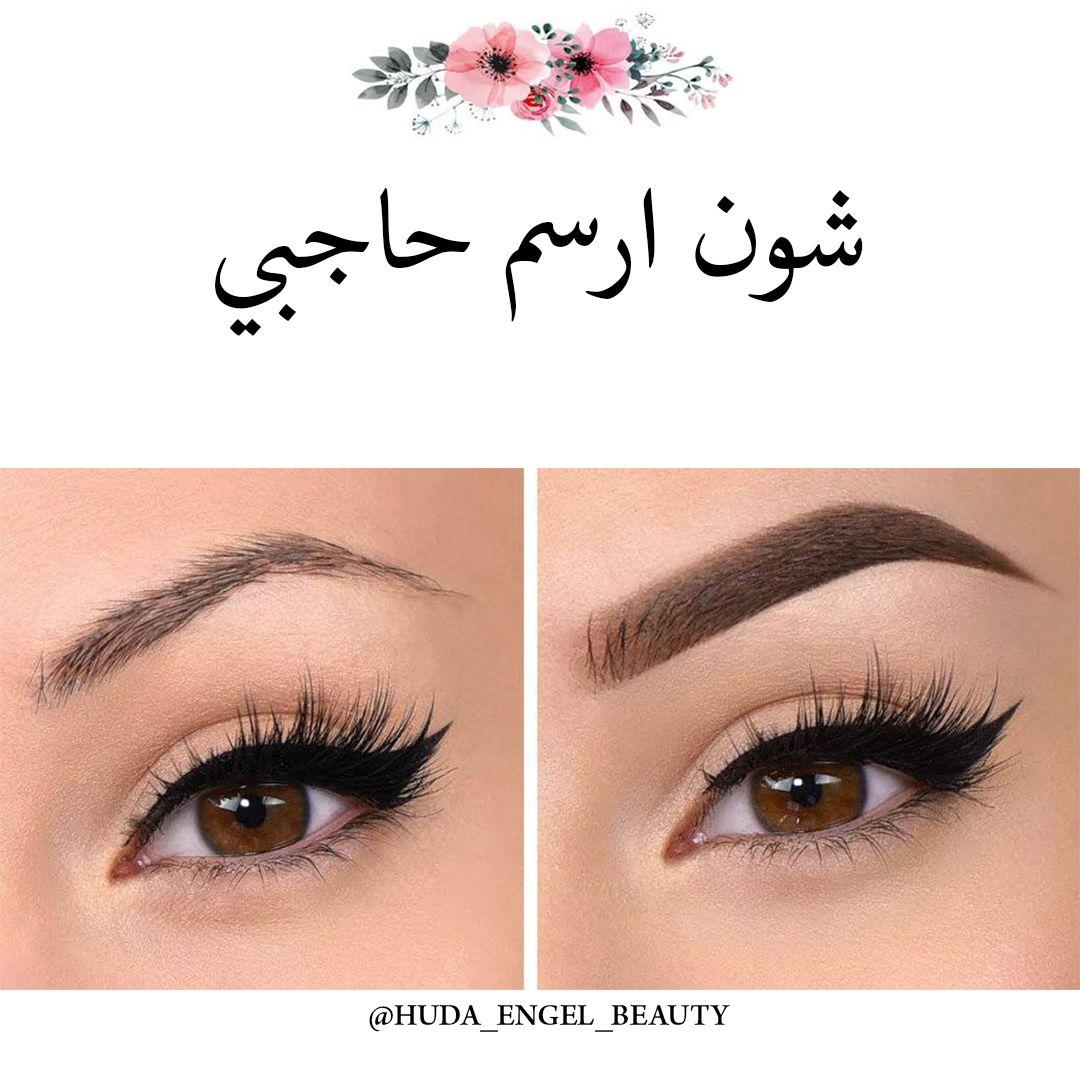 شون ارسم حاجبي Angels Beauty Beauty Eyeshadow