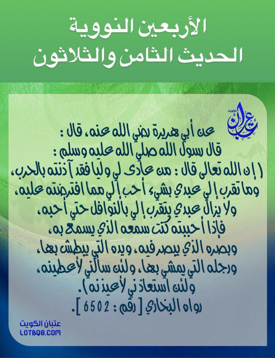 من احاديث الأربعين النووية Words Islam Boarding Pass